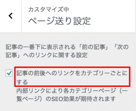 カテゴリーページのSEO強化の為、ページ送り機能を追加
